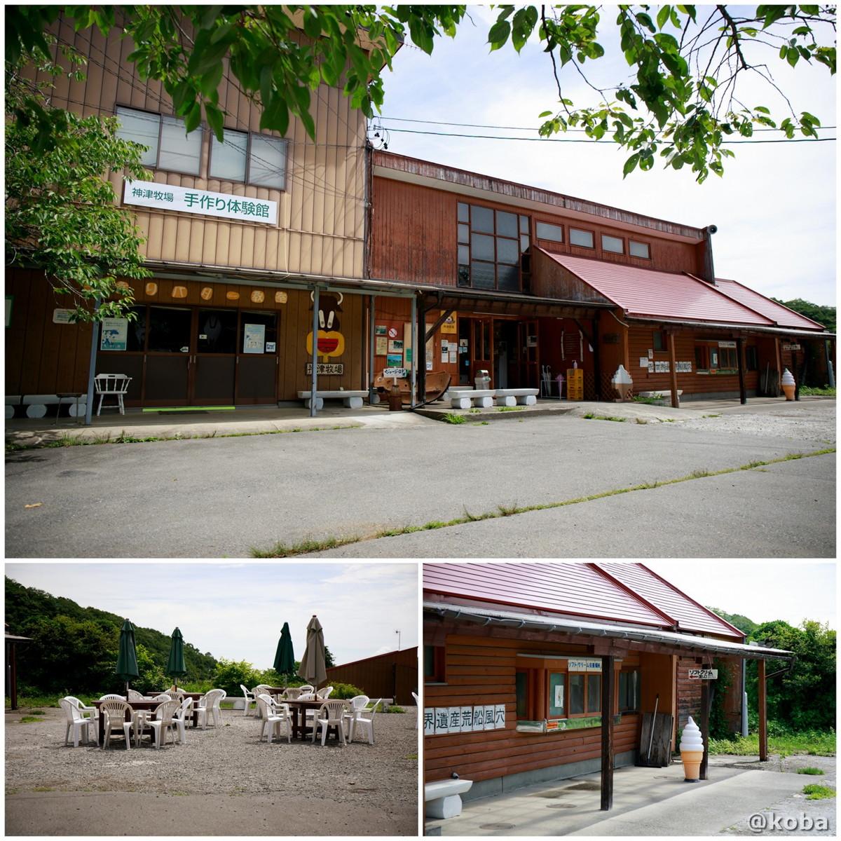 売店の写真 神津牧場(こうづぼくじょう)群馬県