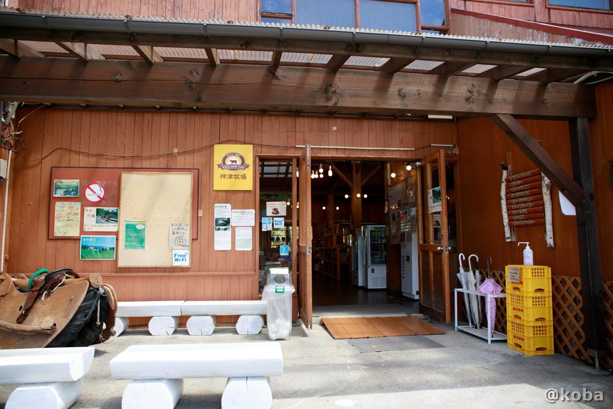 売店の入り口 神津牧場(こうづぼくじょう)群馬県