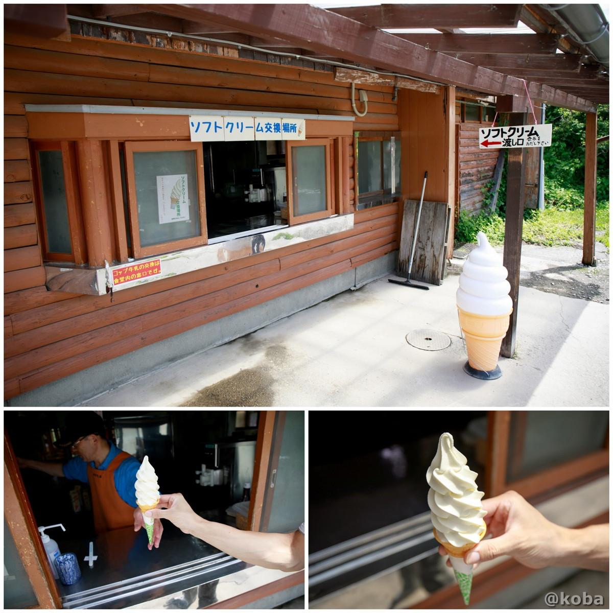 ソフトクリーム交換場所 神津牧場(こうづぼくじょう)群馬県