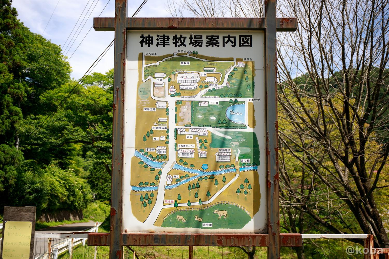 神津牧場案内図(こうづぼくじょう)群馬県