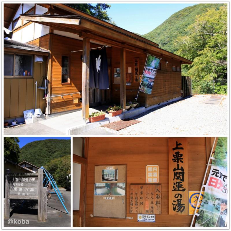 開運の湯(かいうんのゆ)日帰り入浴 栃木 日光 ブログ