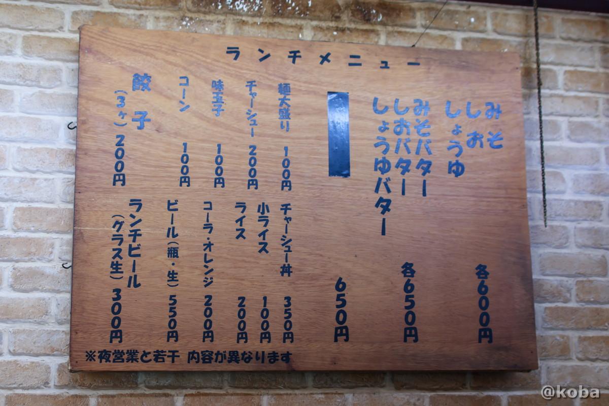 ランチメニューの写真 札幌ラーメン アカシヤ ラーメンランチ 東京都江戸川区・小岩 ブログ