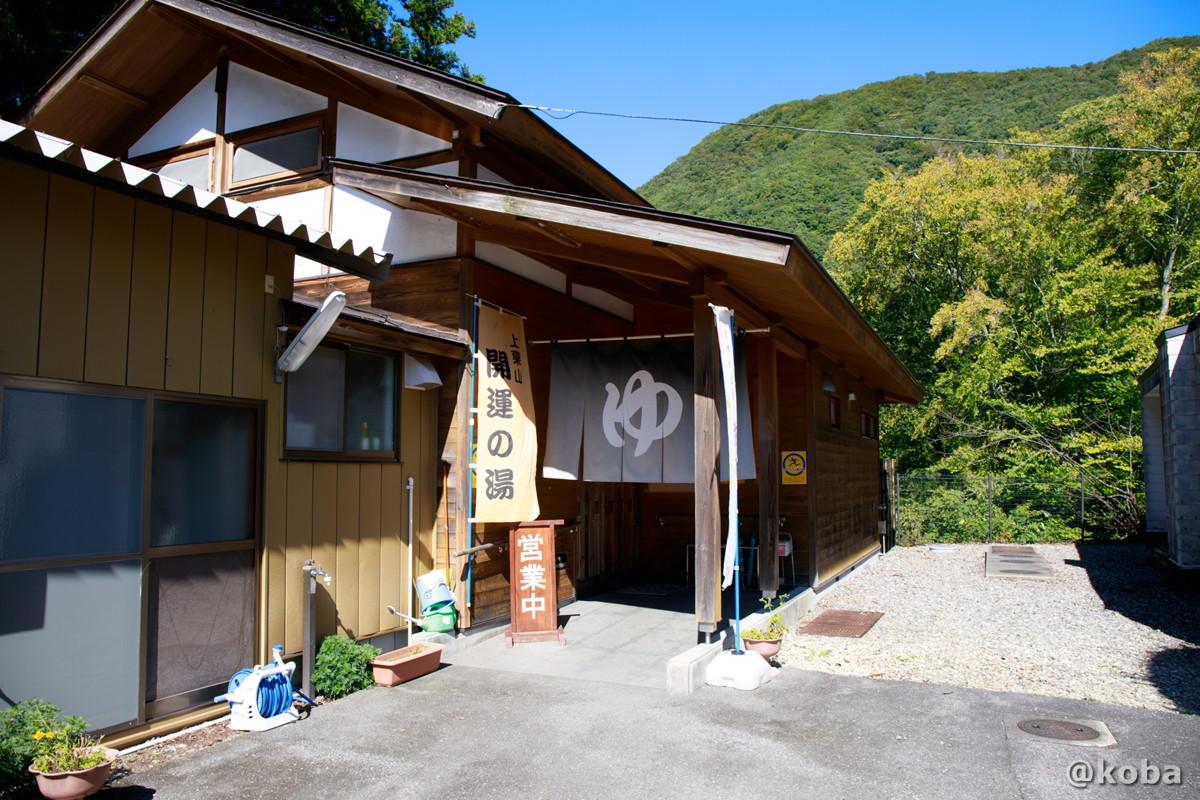 外観の写真 開運の湯(かいうんのゆ)日帰り入浴 栃木 日光 ブログ