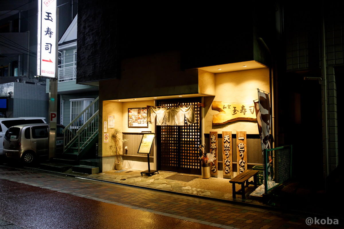 外観の写真 玉寿司 東京都葛飾区 新小岩 ブログ