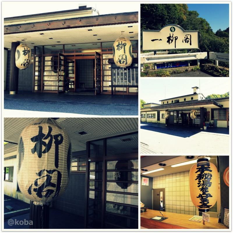 川俣一柳閣(かわまたいちりゅうかく)日本秘湯を守る会会員の宿です 日帰り入浴 栃木 日光 ブログ