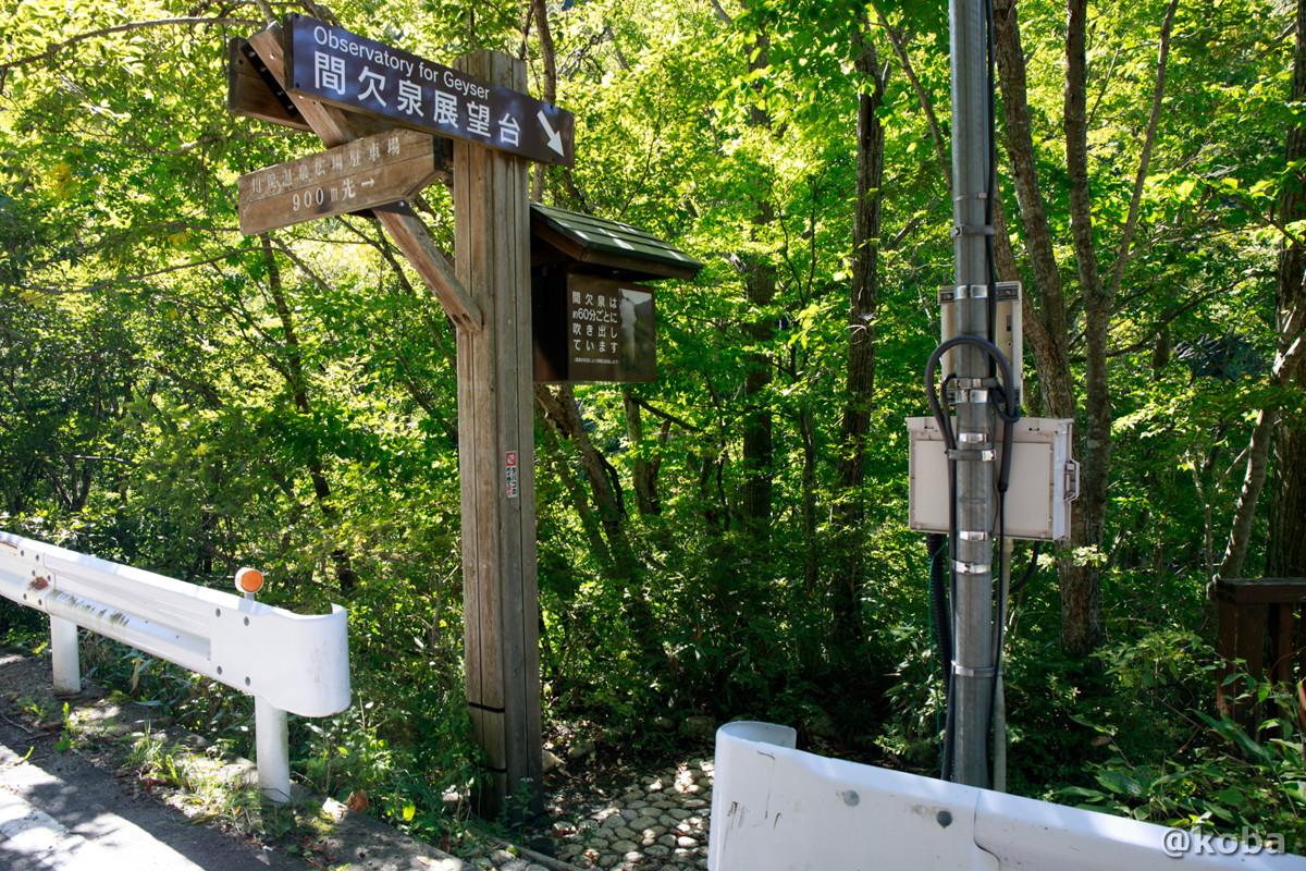 展望台入り口の写真 川俣間欠泉(かわまたかんけつせん)栃木 日光 ブログ