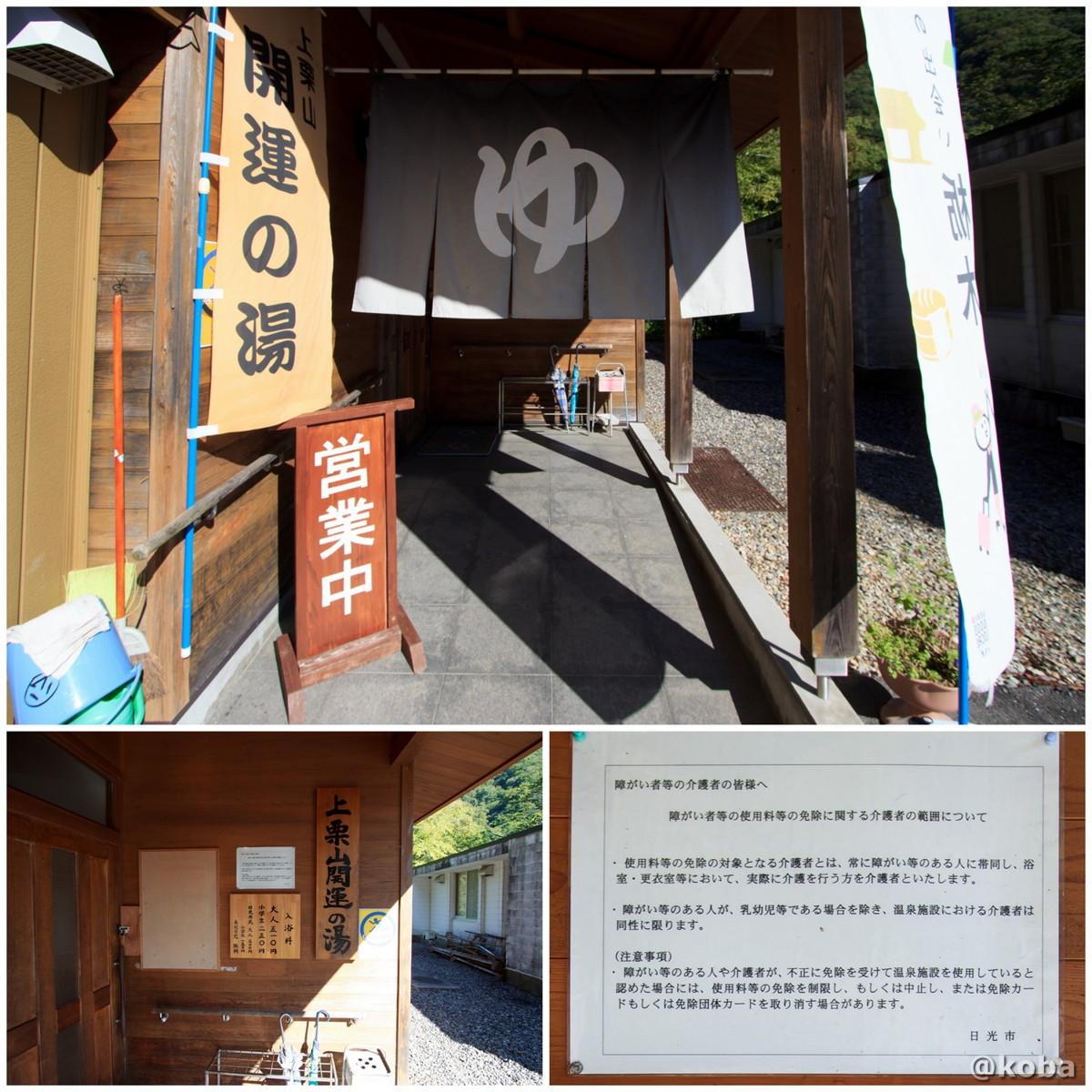 入り口 開運の湯(かいうんのゆ)日帰り入浴 栃木 日光 ブログ