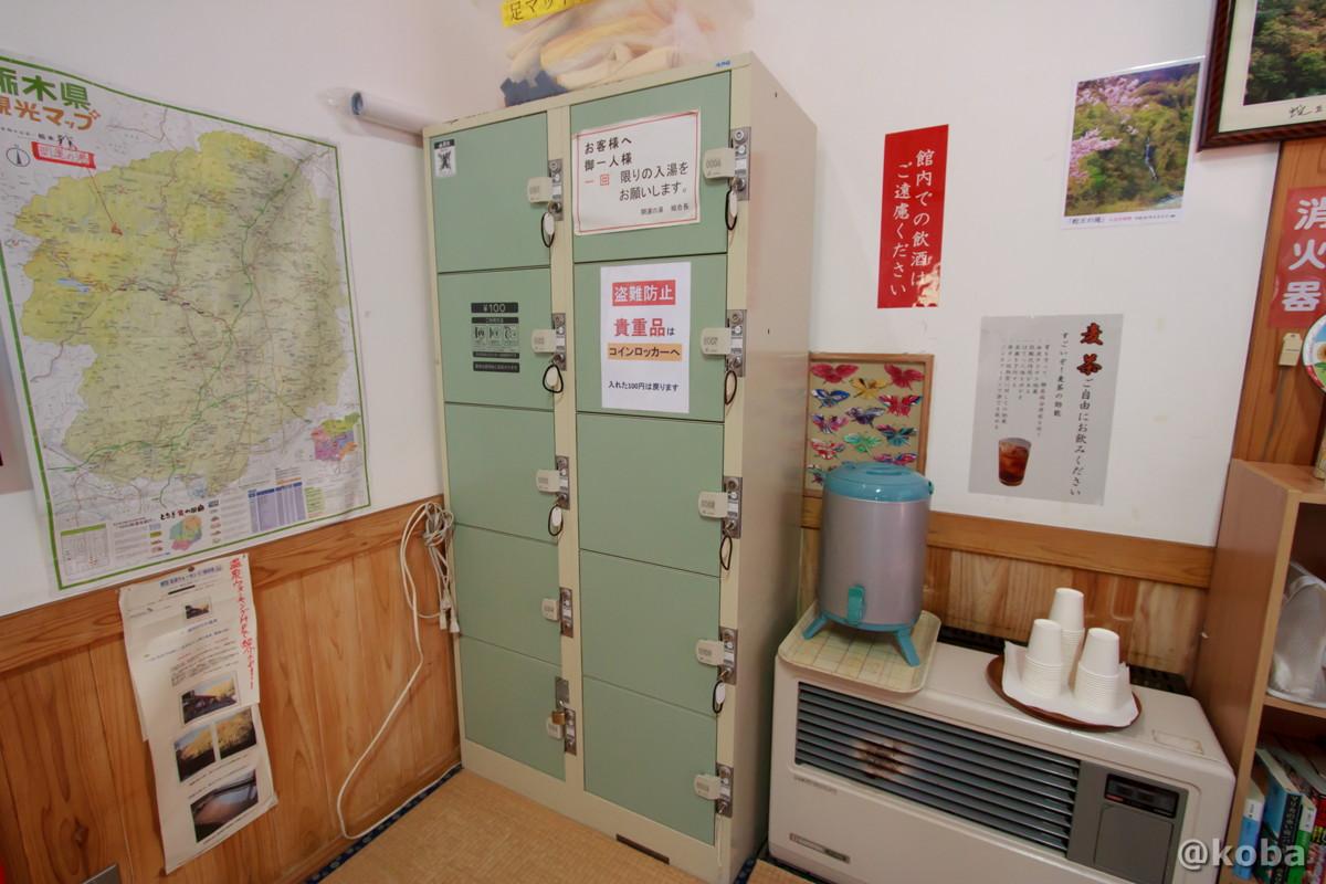 コインロッカーの写真 開運の湯(かいうんのゆ)日帰り入浴 栃木 日光 ブログ