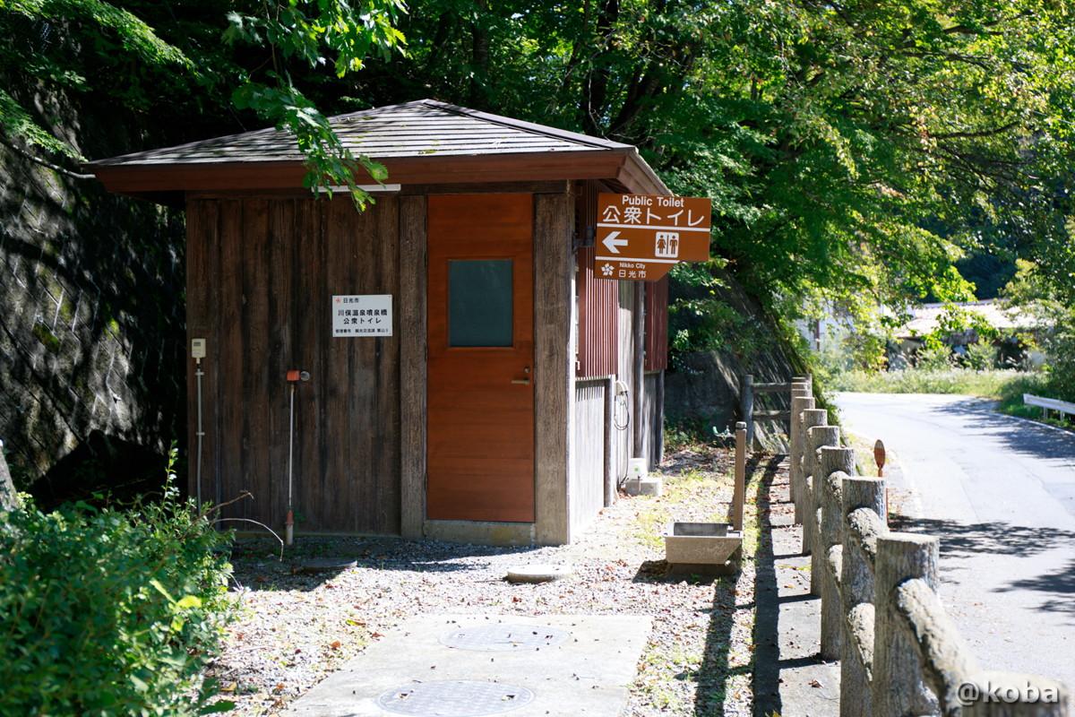 間欠泉展望台付近、公衆トイレの写真 とちぎ にっこう