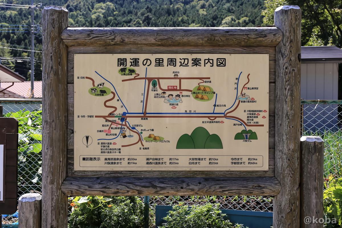 開運の里 周辺案内図 開運の湯(かいうんのゆ)日帰り入浴 栃木 日光 ブログ