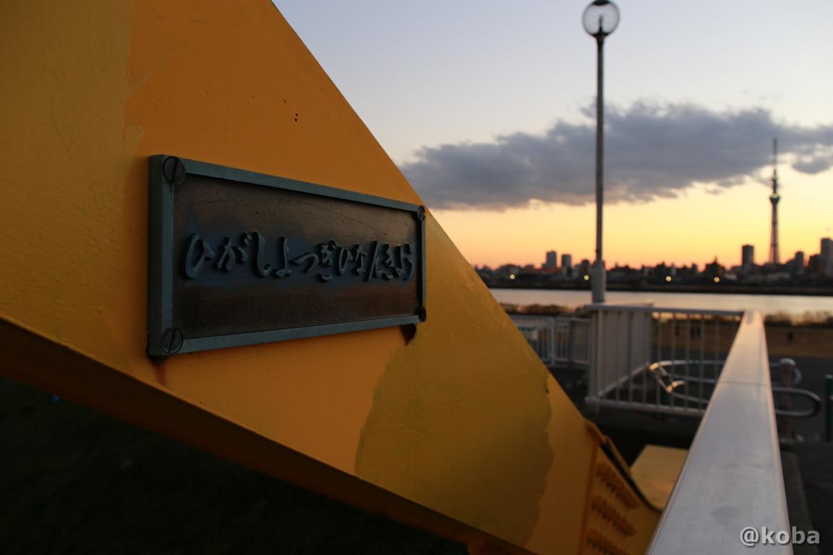 ひがしよつぎひなんきょう 看板の写真 東京スカイツリー 夕方
