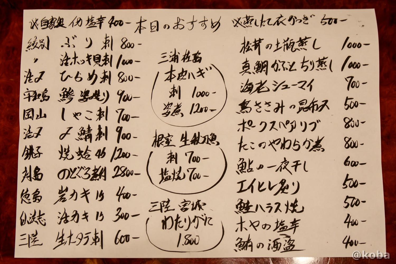 おすすめメニュー 玉寿司 東京都葛飾区 新小岩 ブログ