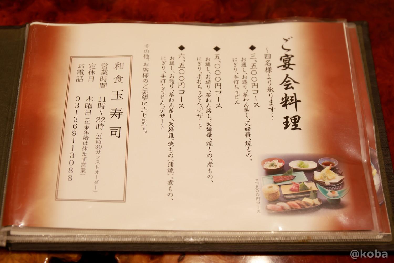 宴会料理メニューの写真 玉寿司 東京都葛飾区 新小岩 ブログ