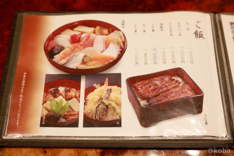 ご飯メニューの写真 玉寿司 東京都葛飾区 新小岩 ブログ