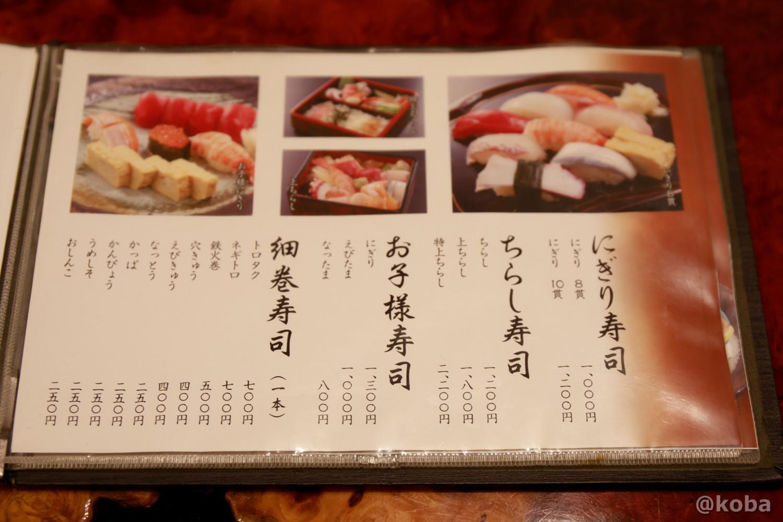 寿司メニューの写真 玉寿司 東京都葛飾区 新小岩 ブログ