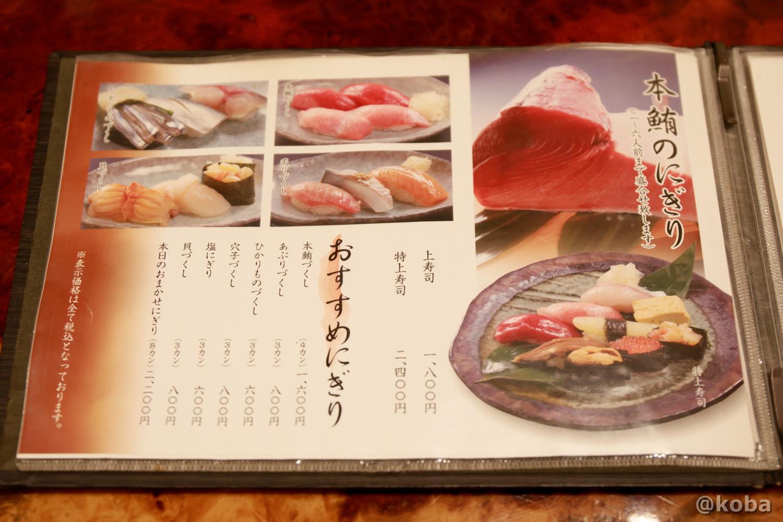 にぎり鮨メニューの写真 玉寿司 東京都葛飾区 新小岩 ブログ