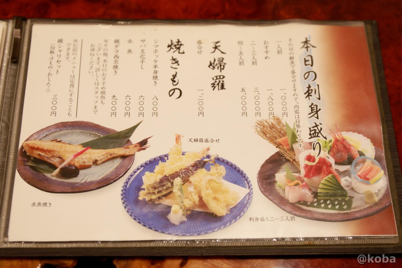 刺身 天ぷら 焼き物のメニュー写真 玉寿司 東京都葛飾区 新小岩 ブログ