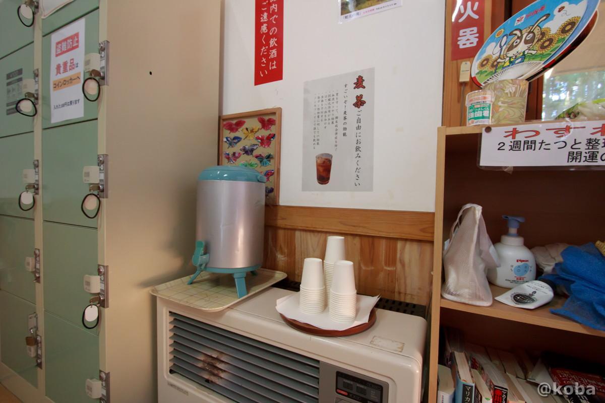 麦茶、ご自由にお飲みください 開運の湯(かいうんのゆ)日帰り入浴 栃木 日光 ブログ