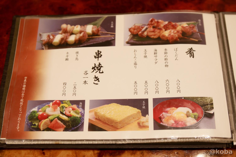 肴 串焼き メニューの写真 玉寿司 東京都葛飾区 新小岩 ブログ