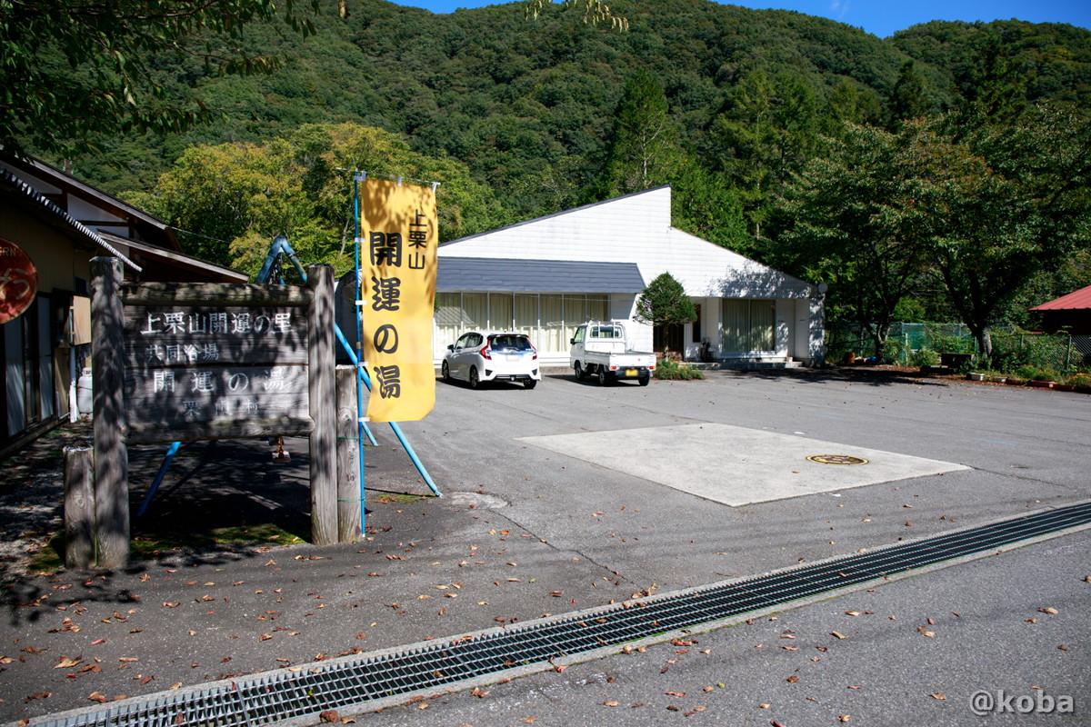 駐車場の写真 開運の湯(かいうんのゆ)住所:栃木県日光市上栗山179-31