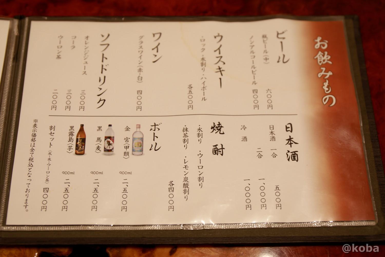 ドリンクメニューの写真 玉寿司 東京都葛飾区 新小岩 ブログ
