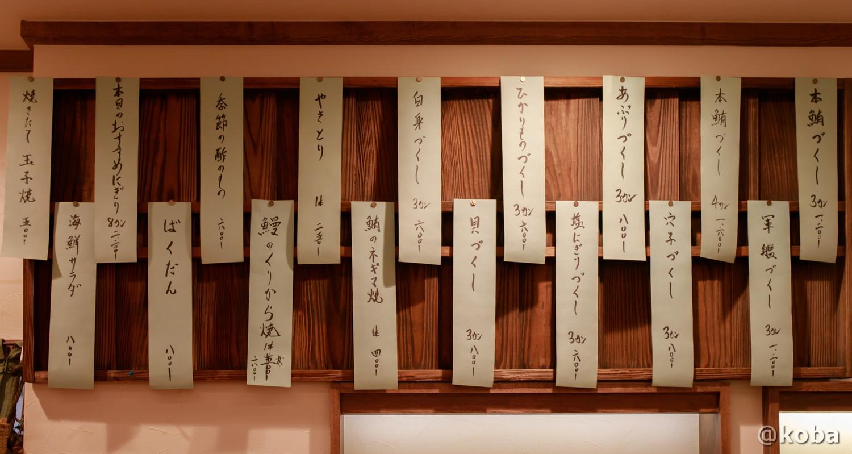 壁に貼られたメニューの写真 東京都葛飾区 新小岩 玉寿司