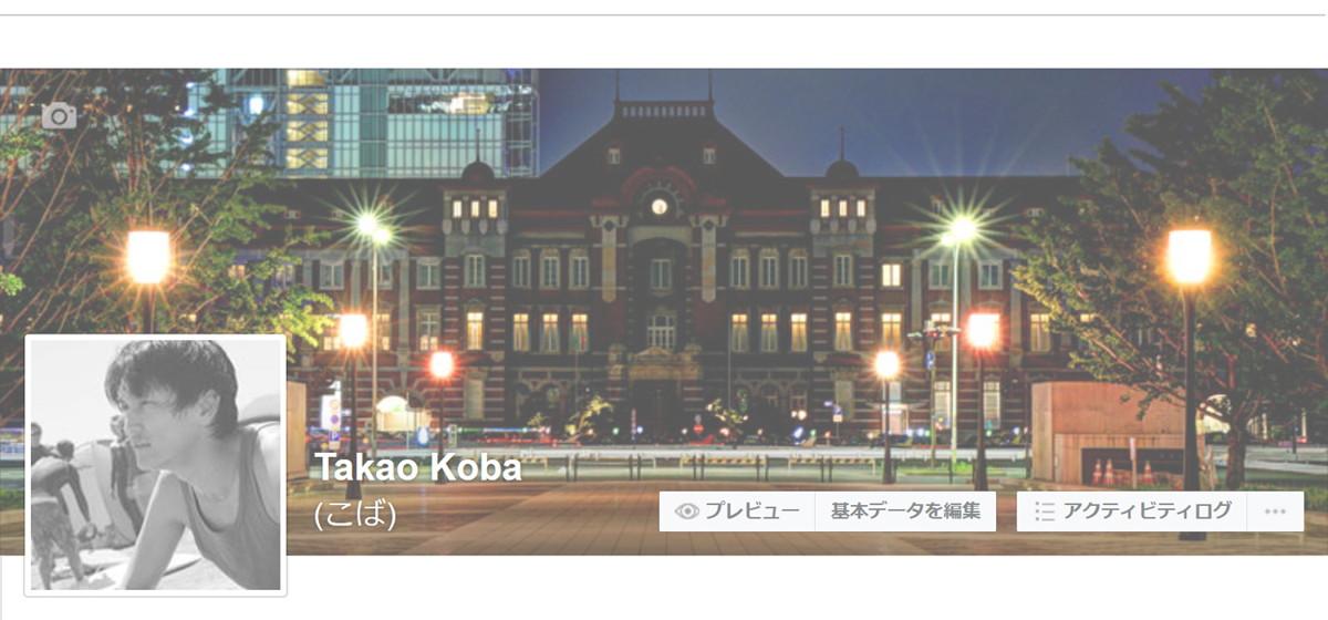 facebook Takao Koba(こば)