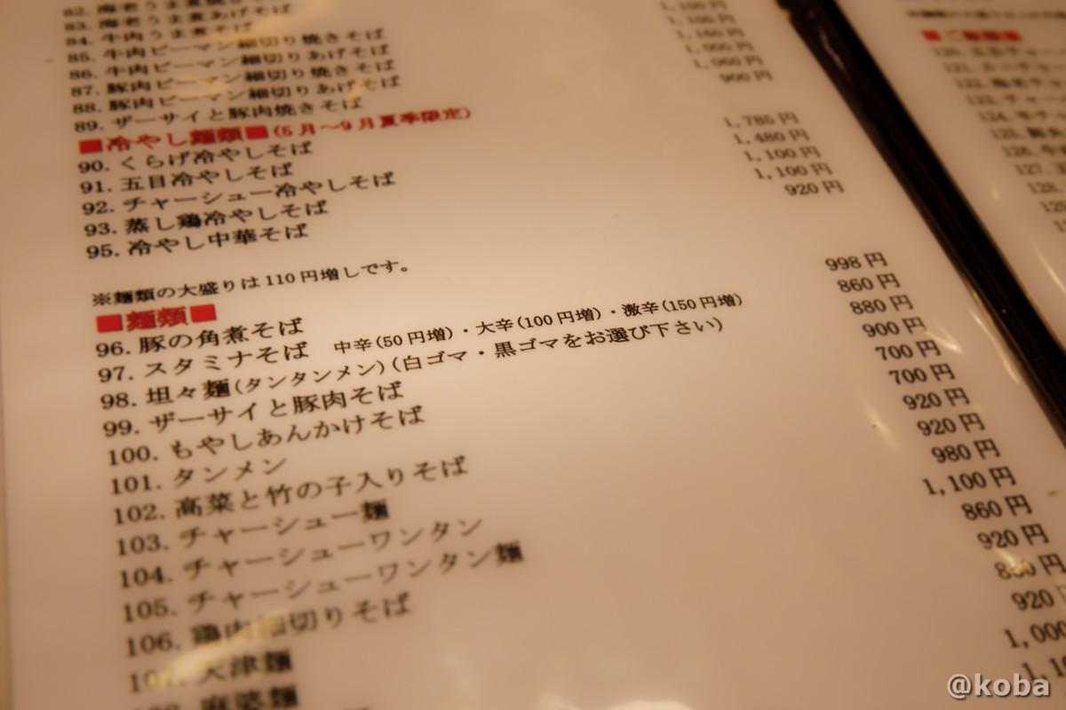 メニュー 激辛スタミナそば 新小岩 大三元 中華料理