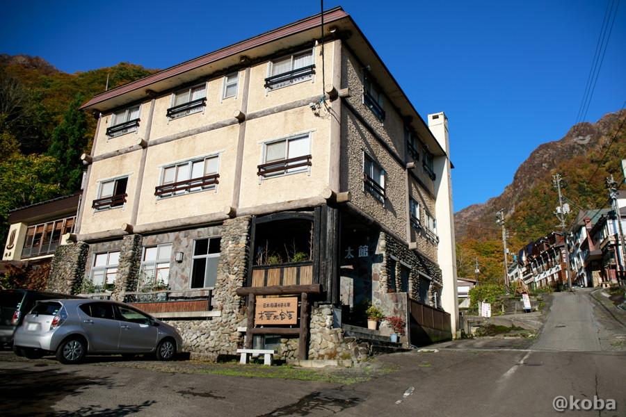 外観の写真 燕温泉 樺太館(つばめおんせん からふとかん)新潟県 妙高市