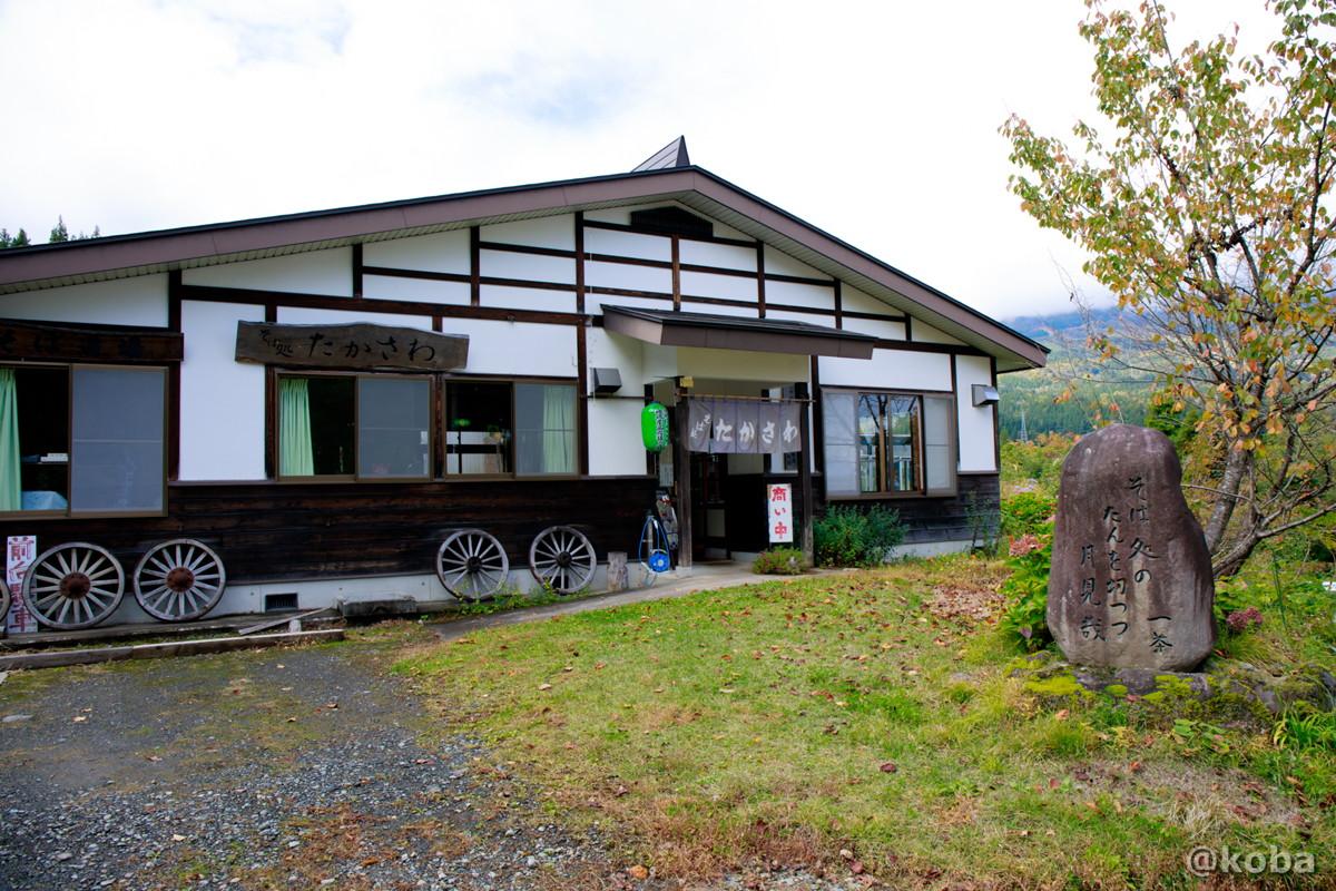 外観の写真 そば処たかさわ 蕎麦ランチ 食事処 長野県 ブログ