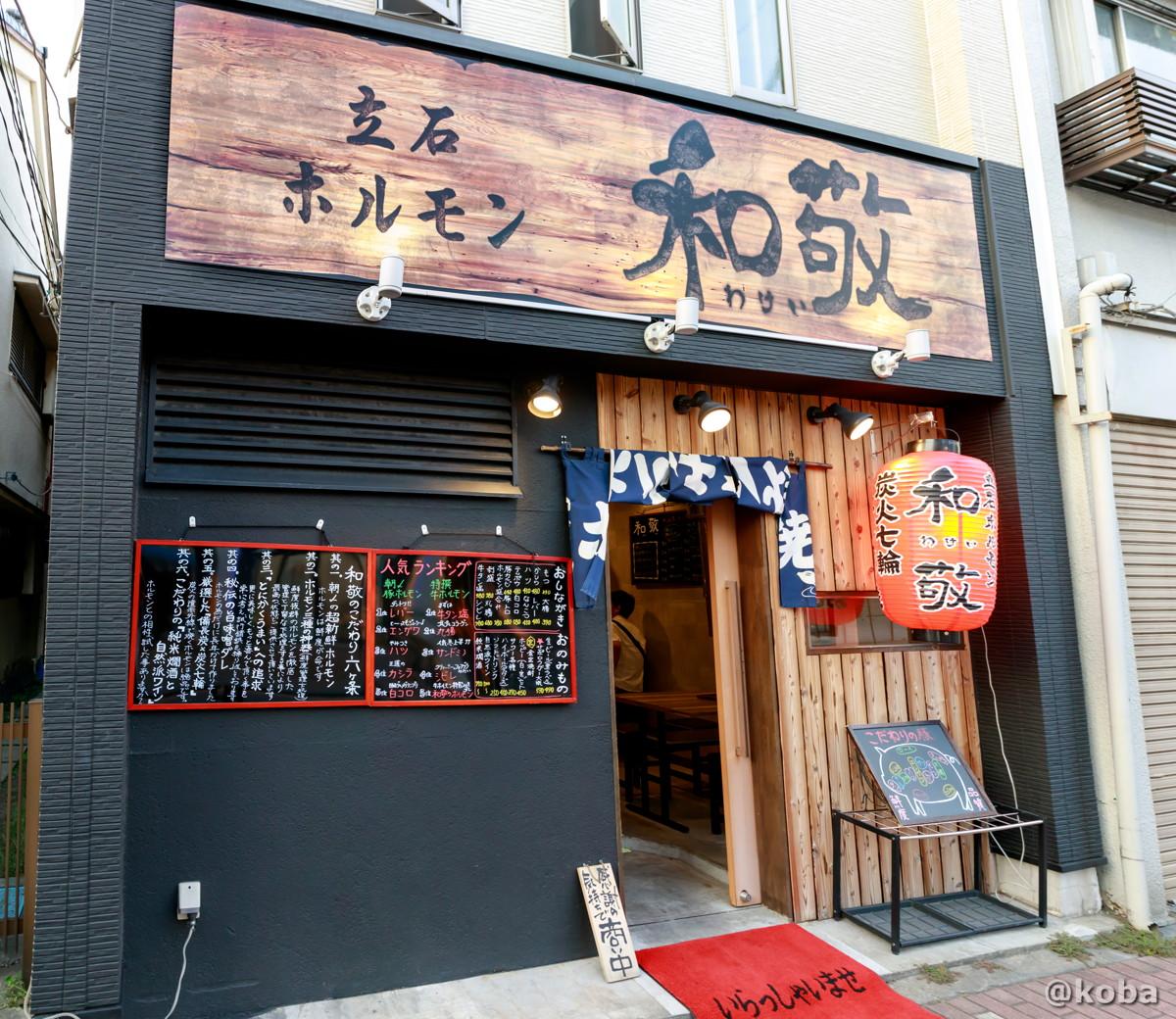 外観の写真 和敬 (わけい)ホルモン 焼肉 東京都葛飾区・立石 ブログ