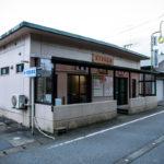 外観の写真│湯沢共同浴場(ゆざわきょうどうよくじょう)│新潟県 温泉ブログ