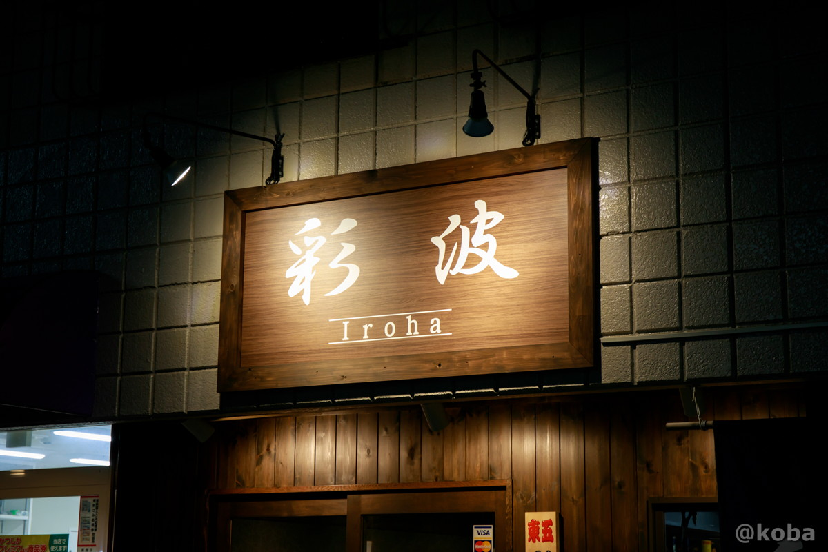 外観 看板の写真 彩波(いろは)居酒屋 東京都葛飾区・新小岩 ブログ