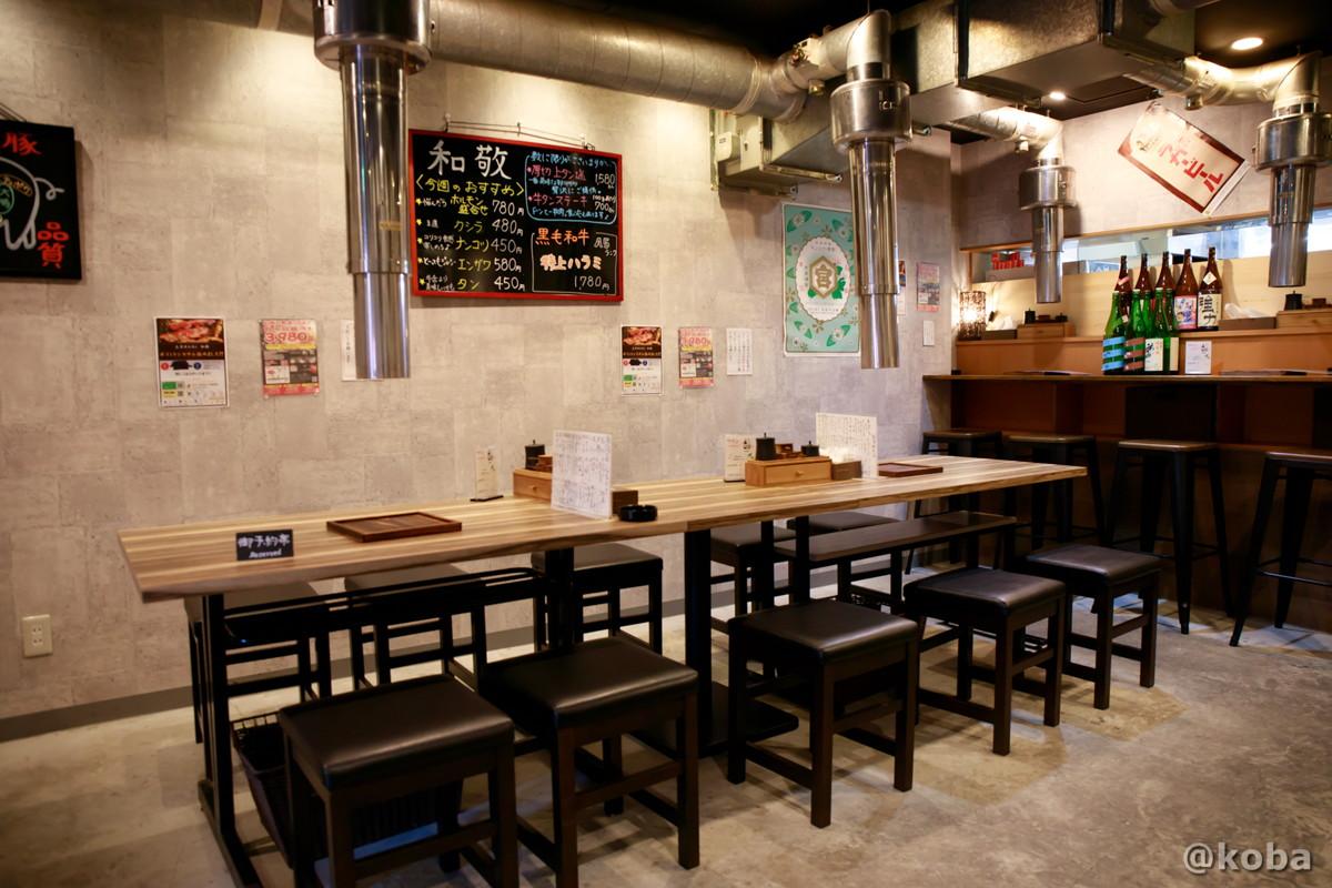 内観 テーブル席の写真 和敬 (わけい)ホルモン 焼肉 東京都葛飾区・立石 ブログ