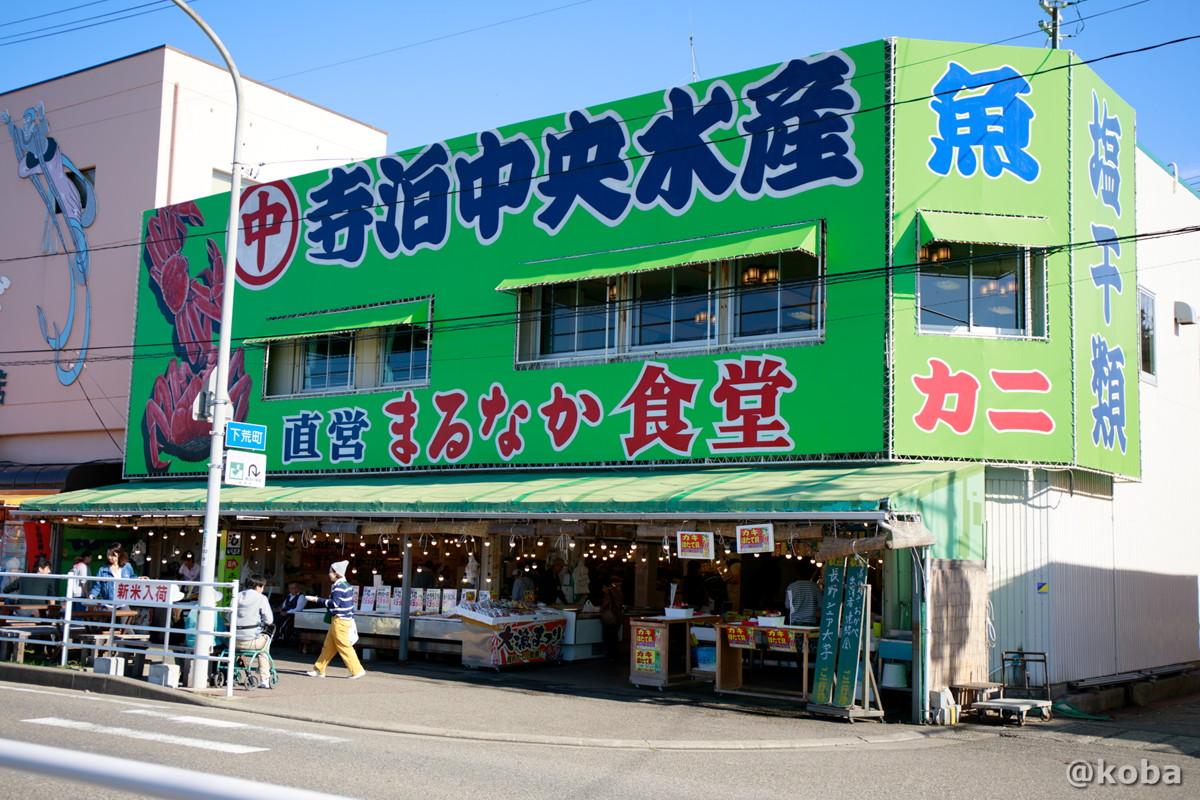外観の写真│寺泊中央水産│寺泊魚の市場通り 魚のアメ横(てらどまりさかなのいちばどおり さかなのあめよこ)