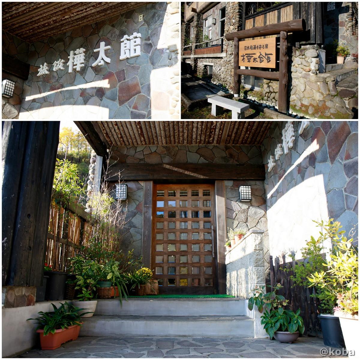 入り口の写真 燕温泉 樺太館(つばめおんせん からふとかん)新潟県 妙高市