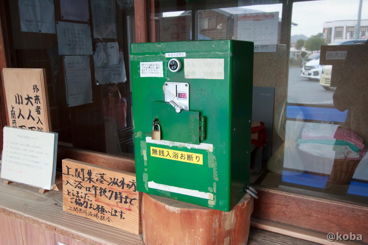 緑色のボックス型、入浴料徴収機械の写真│雲母温泉 上関共同浴場(うんもおんせん かみのせききょうどうよくじょう)│新潟県 ブログ