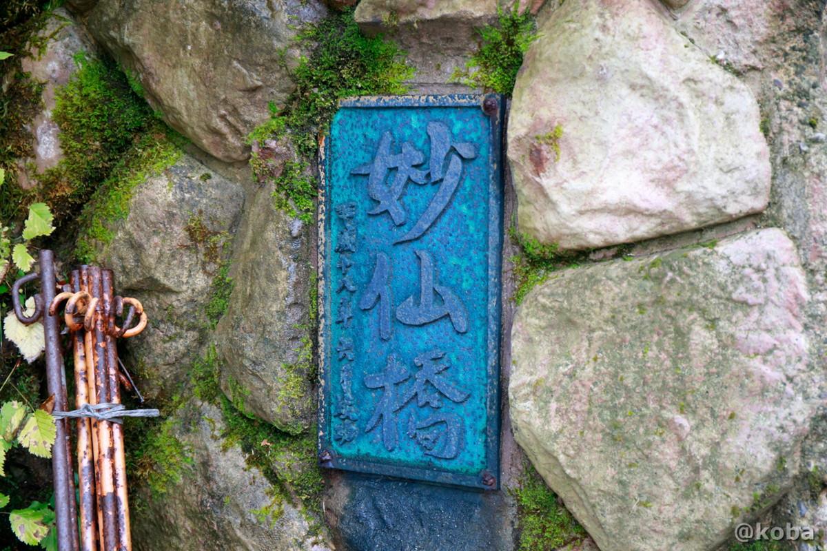 妙仙橋,看板の写真│燕温泉 河原の湯(つばめおんせん かわはらのゆ)│新潟県妙高市 ブログ