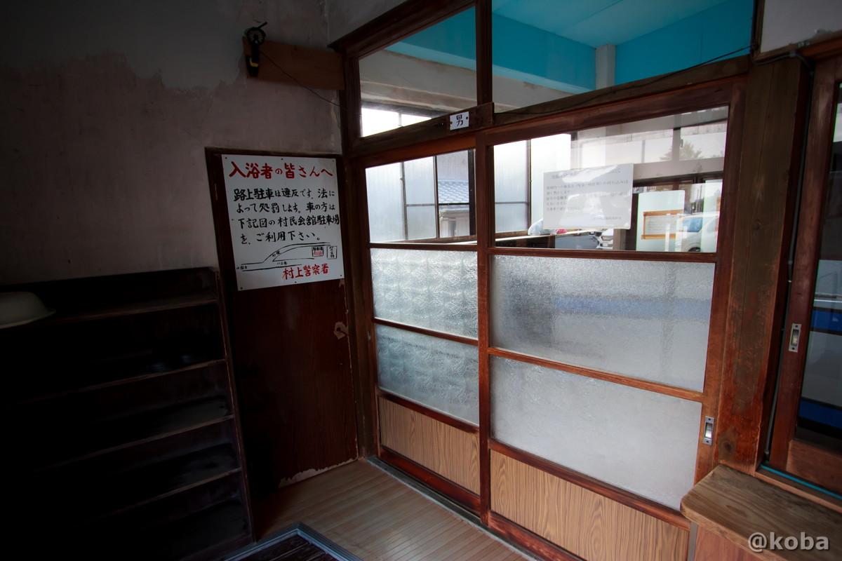 男湯、入り口の写真│雲母温泉 上関共同浴場(うんもおんせん かみのせききょうどうよくじょう)│新潟県 ブログ