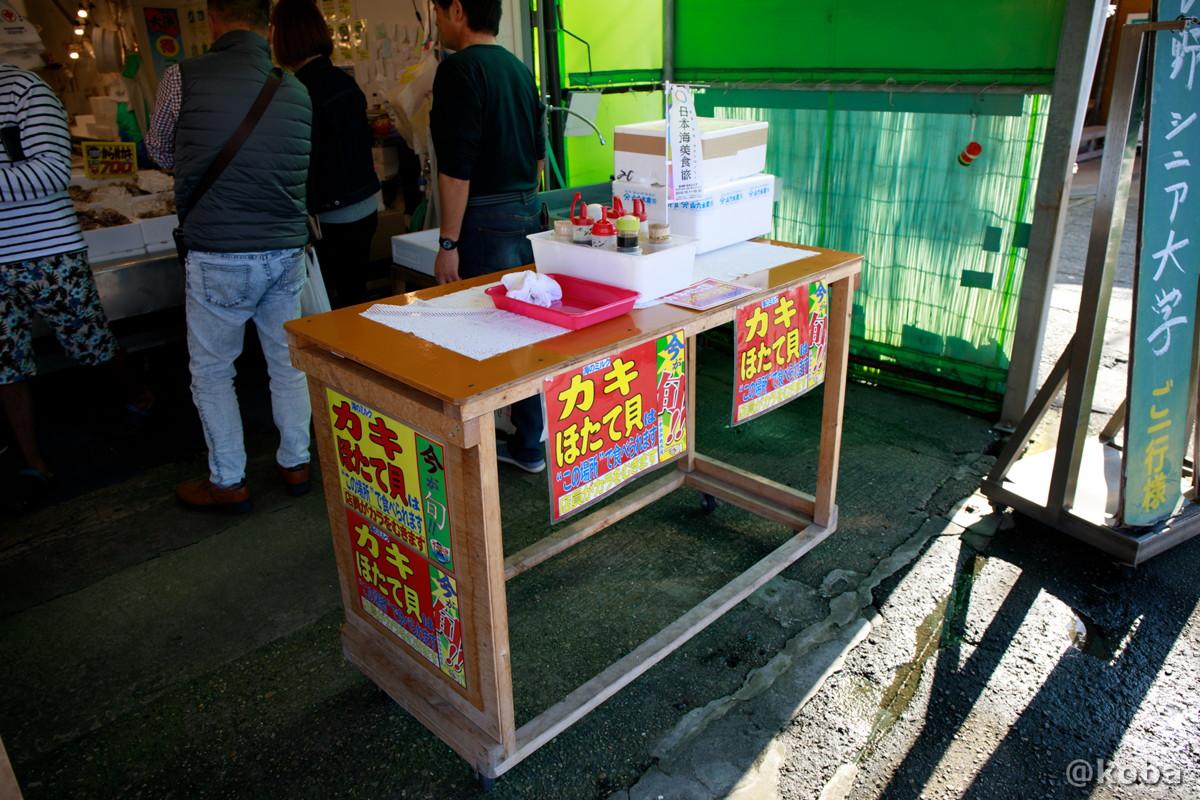 食事スペース 立ち食い席の写真│寺泊中央水産│寺泊魚の市場通り 魚のアメ横(てらどまりさかなのいちばどおり さかなのあめよこ)