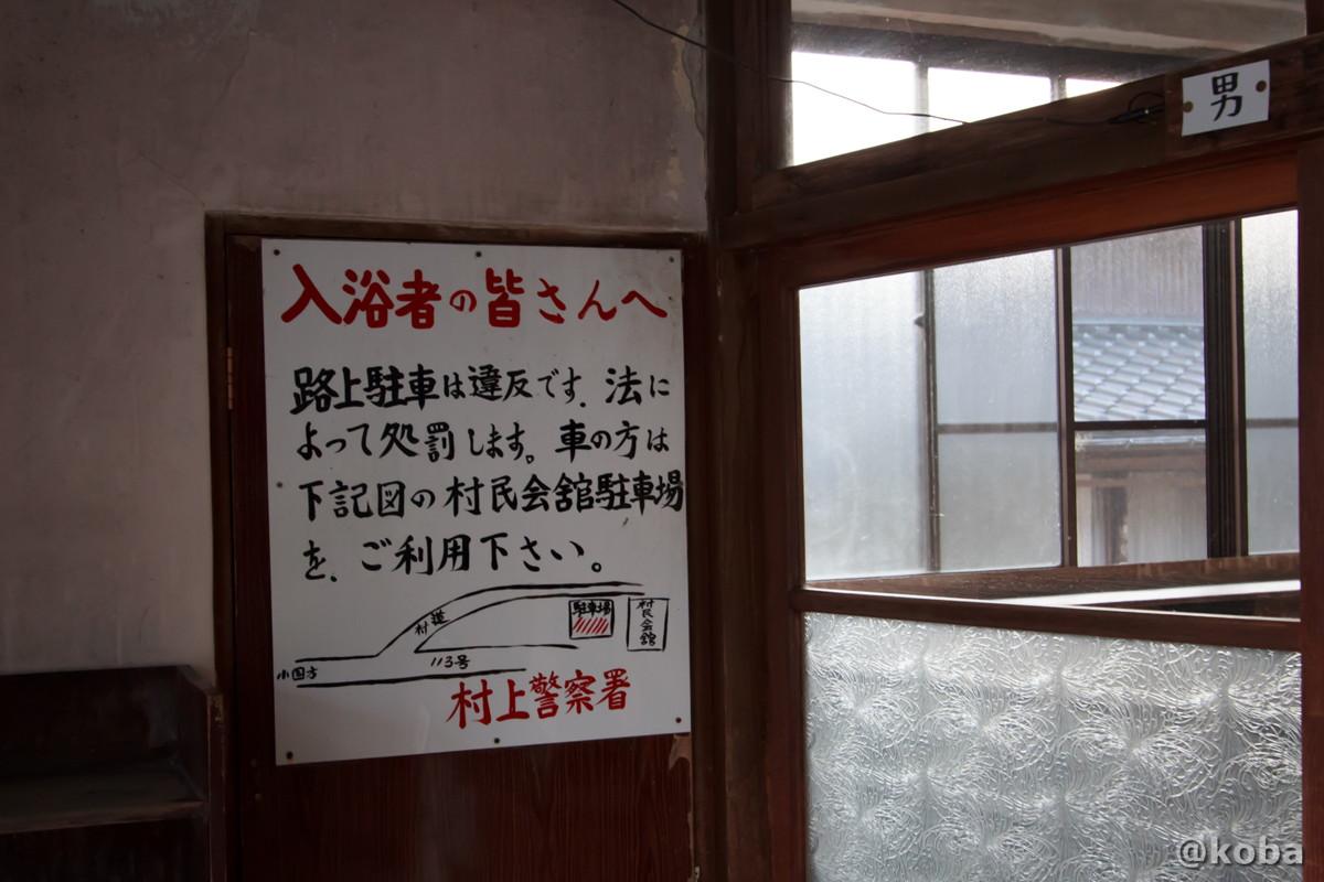 看板の写真│雲母温泉 上関共同浴場(うんもおんせん かみのせききょうどうよくじょう)│新潟県 ブログ