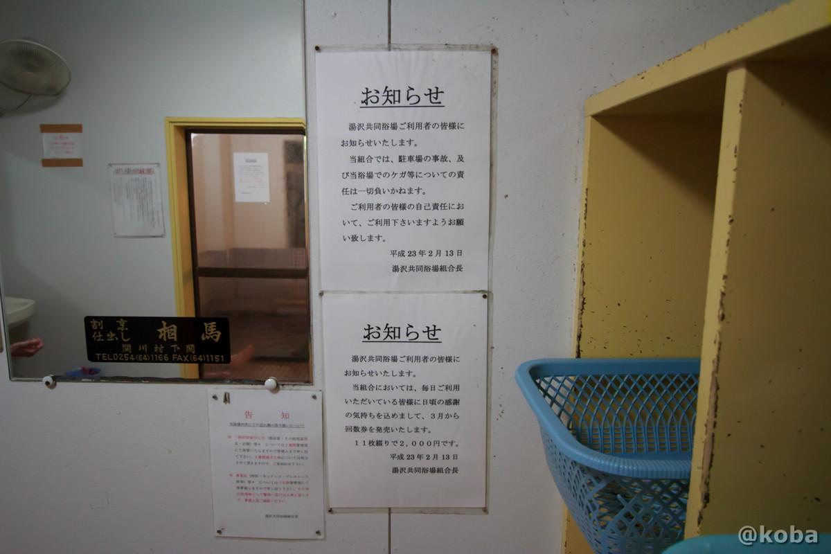 お知らせの写真│湯沢共同浴場(ゆざわきょうどうよくじょう)│新潟県 温泉ブログ