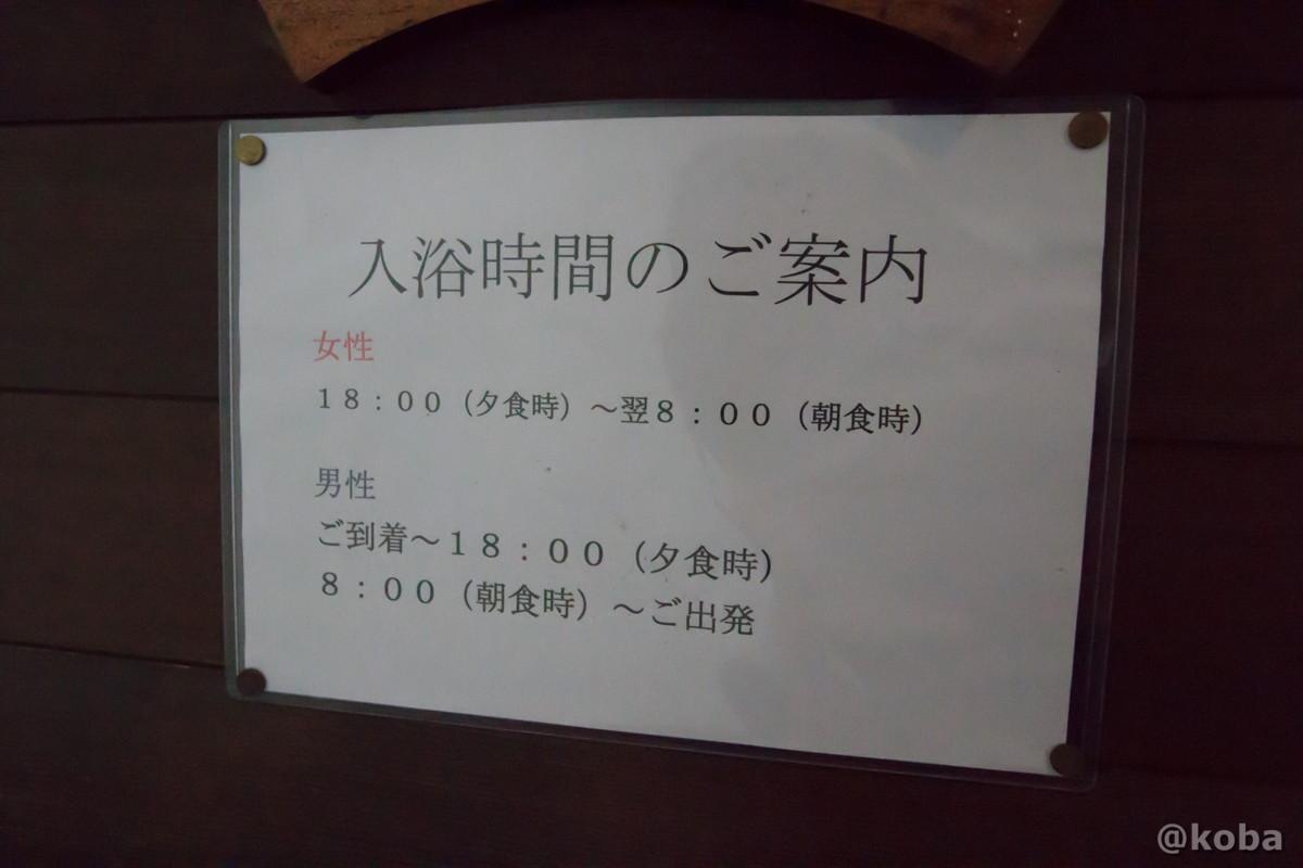 入浴時間の写真 燕温泉 樺太館(つばめおんせん からふとかん)新潟県 妙高市