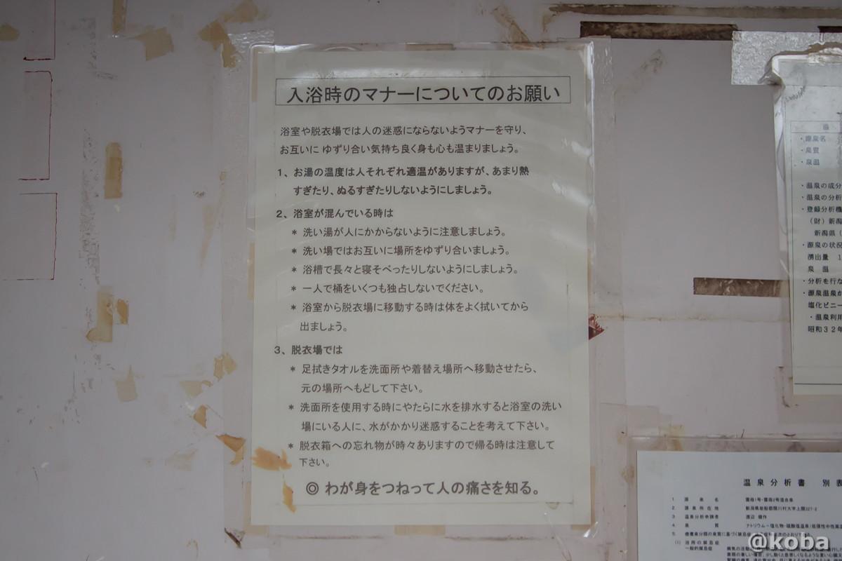 入浴のマナーについてのお願いの写真│雲母温泉 上関共同浴場(うんもおんせん かみのせききょうどうよくじょう)│新潟県 ブログ
