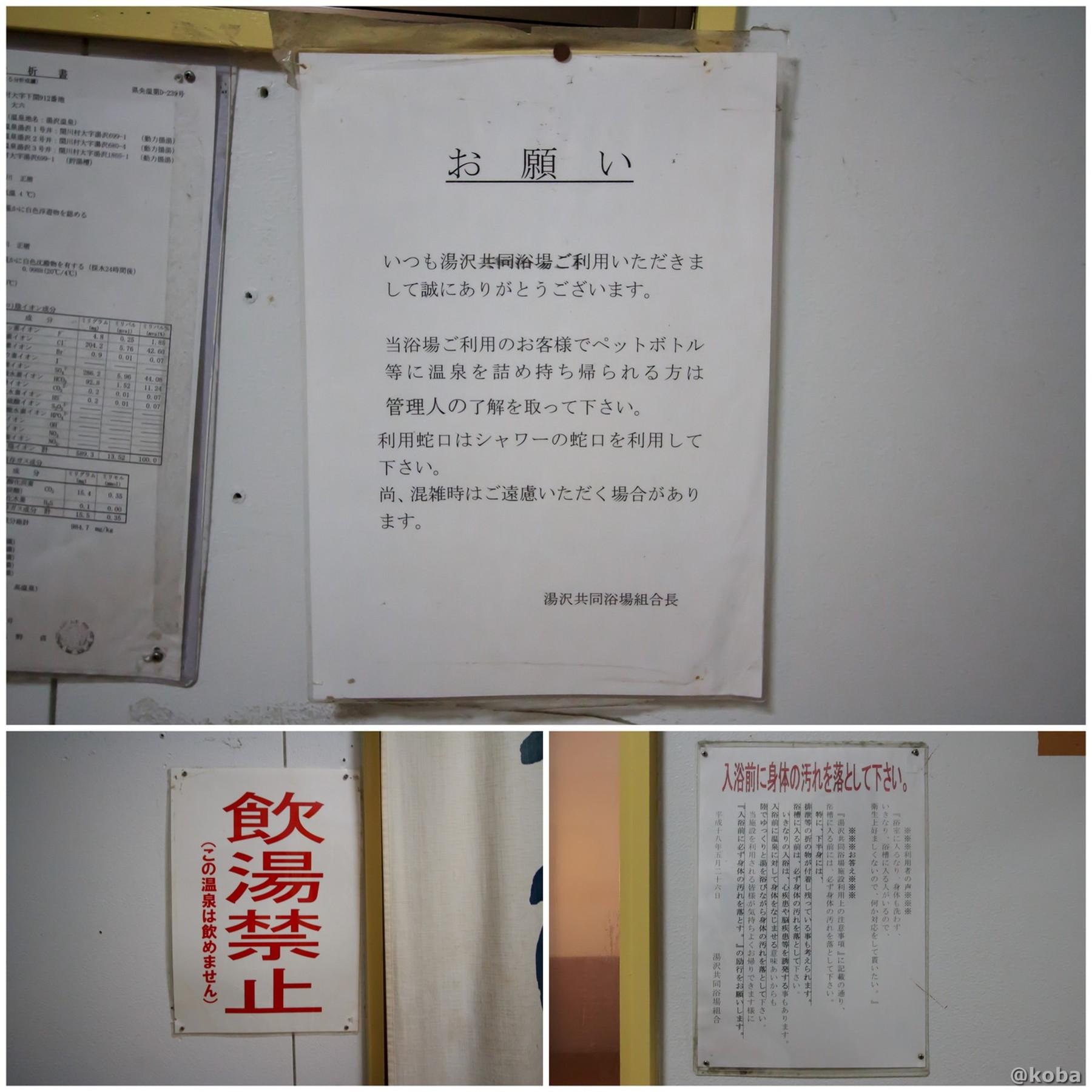 お願い、注意事項、飲湯禁止の写真│湯沢共同浴場(ゆざわきょうどうよくじょう)│新潟県 温泉ブログ