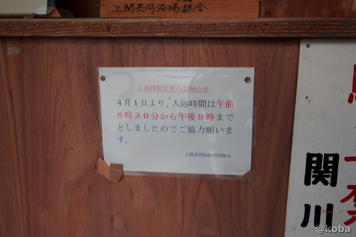 入浴時間変更のお知らせの写真│雲母温泉 上関共同浴場(うんもおんせん かみのせききょうどうよくじょう)│新潟県 ブログ