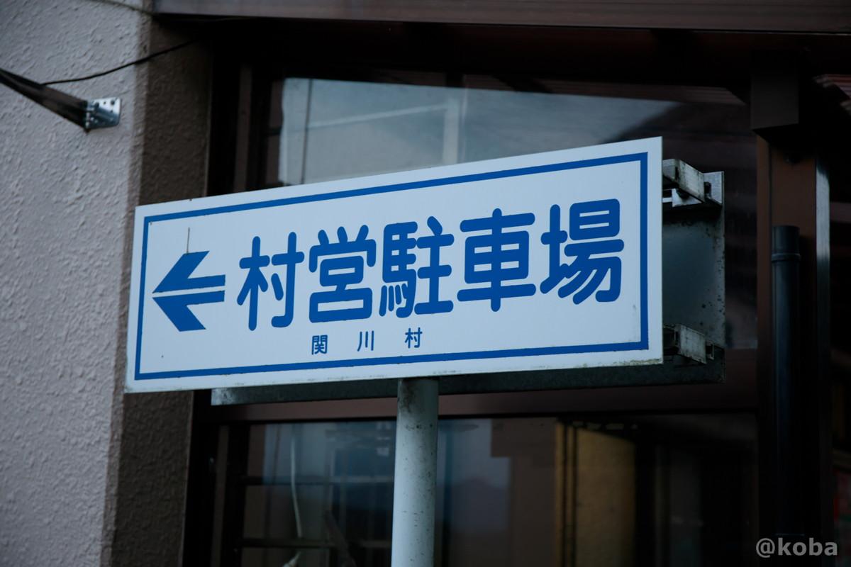 関川村、村営駐車場の写真│湯沢共同浴場(ゆざわきょうどうよくじょう)│新潟県 温泉ブログ