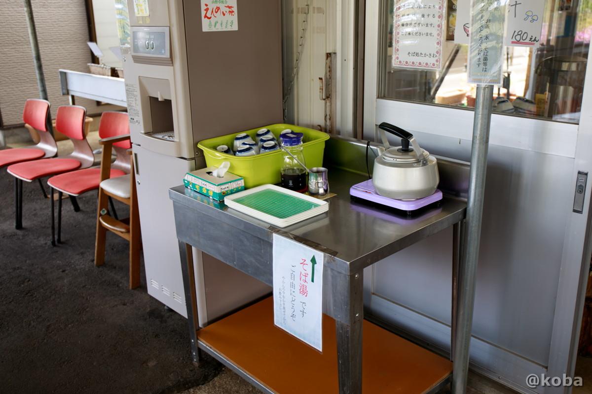 セルフサービスの蕎麦湯の写真 そば処たかさわ 蕎麦ランチ 食事処 ブログ