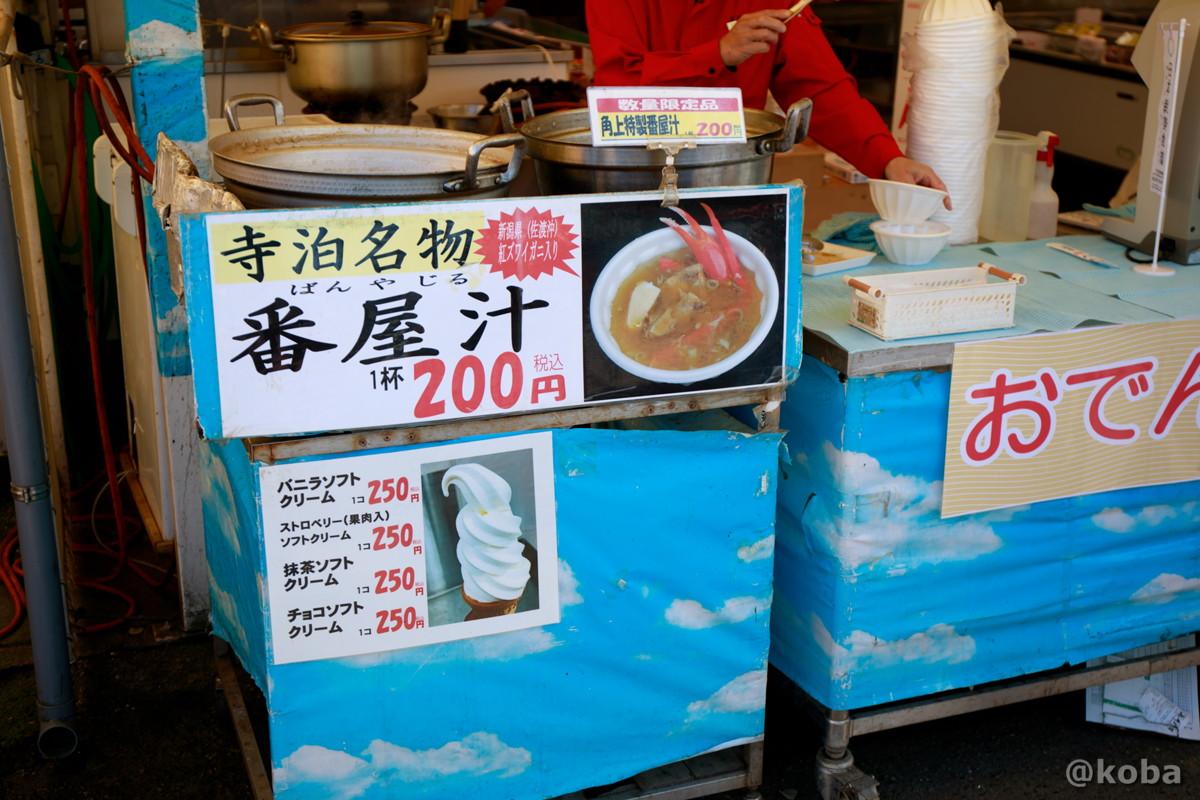 名物 番屋汁 200円の写真│角上魚類│寺泊魚の市場通り 魚のアメ横(てらどまりさかなのいちばどおり さかなのあめよこ)