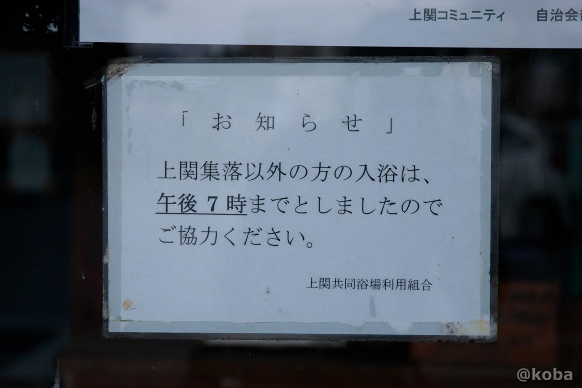 お知らせ 、上関集落以外の入浴は、午後7時まで。の写真│雲母温泉 上関共同浴場(うんもおんせん かみのせききょうどうよくじょう)│新潟県 ブログ